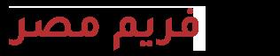 فريم مصر